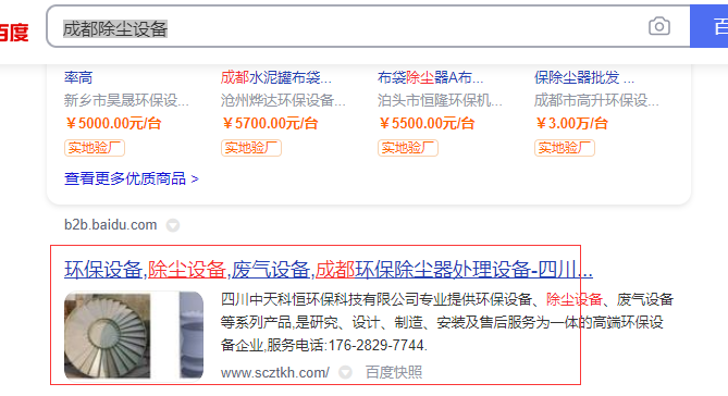 除尘设备网站优化案例